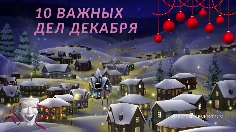 10 важных дел декабря