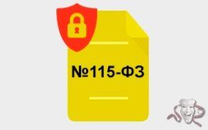 блокировка карты 115 фз