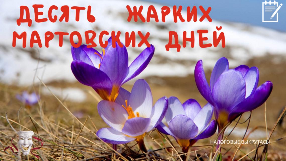 Десять жарких мартовских дней