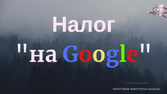 12 вопросов о налоге «на Google»