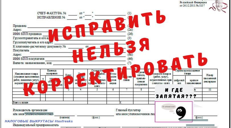 Ребусы счетов-фактур: исправить нельзя корректировать