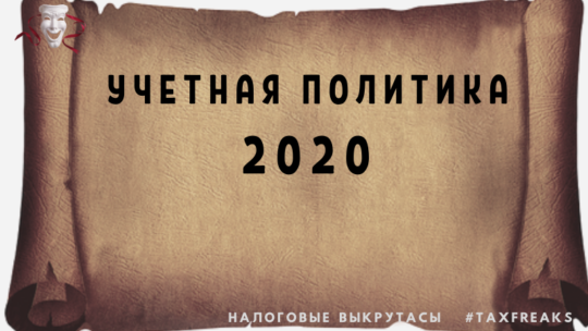 Учетная политика на 2020 год
